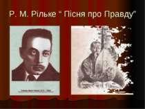 """Р. М. Рільке """" Пісня про Правду"""""""