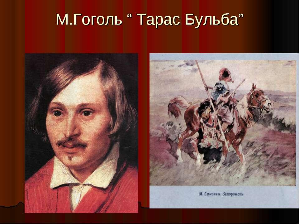 "М.Гоголь "" Тарас Бульба"""
