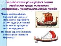 За княжих часів розширилися зв'язки українських купців, пожвавився товарообмі...