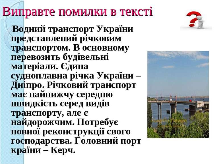 Виправте помилки в тексті Водний транспорт України представлений річковим тра...