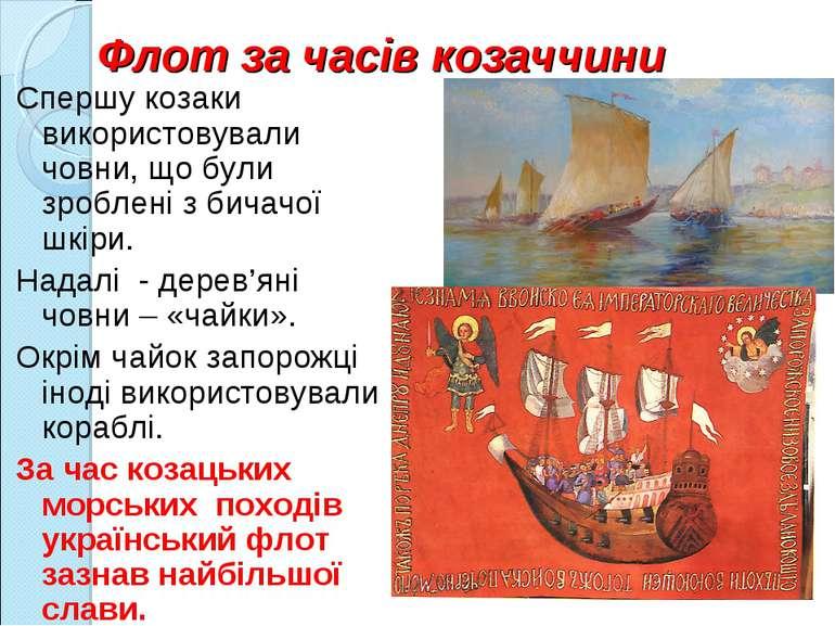 Флот за часів козаччини Спершу козаки використовували човни, що були зроблені...