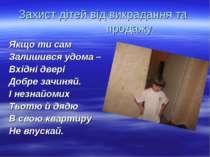 Захист дітей від викрадання та продажу. Якщо ти сам Залишився удома – Вхідні ...