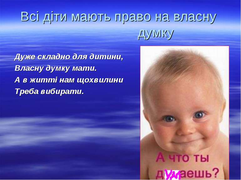 Всі діти мають право на власну думку Дуже складно для дитини, Власну думку ма...