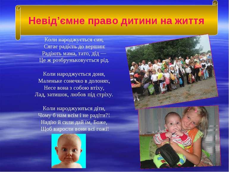 Невід'ємне право дитини на життя Коли народжується син, Сягає радість до верш...