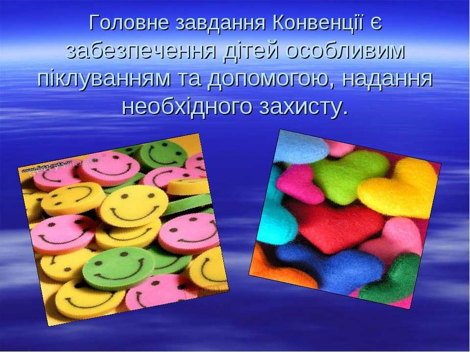 Головне завдання Конвенції є забезпечення дітей особливим піклуванням та допо...