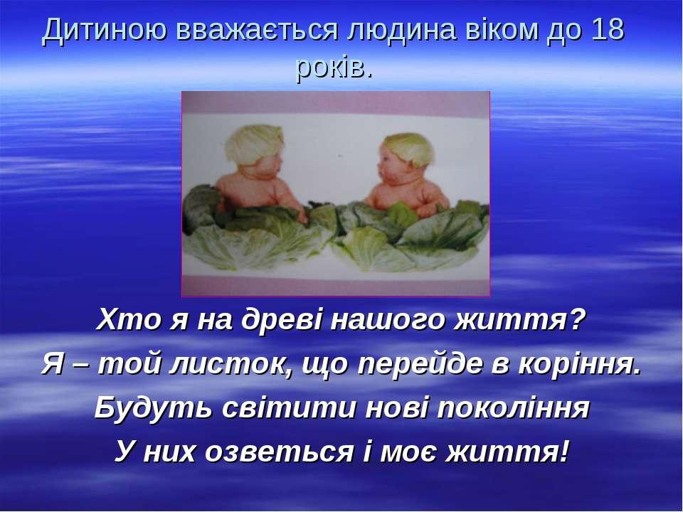 Дитиною вважається людина віком до 18 років. Хто я на древі нашого життя? Я –...