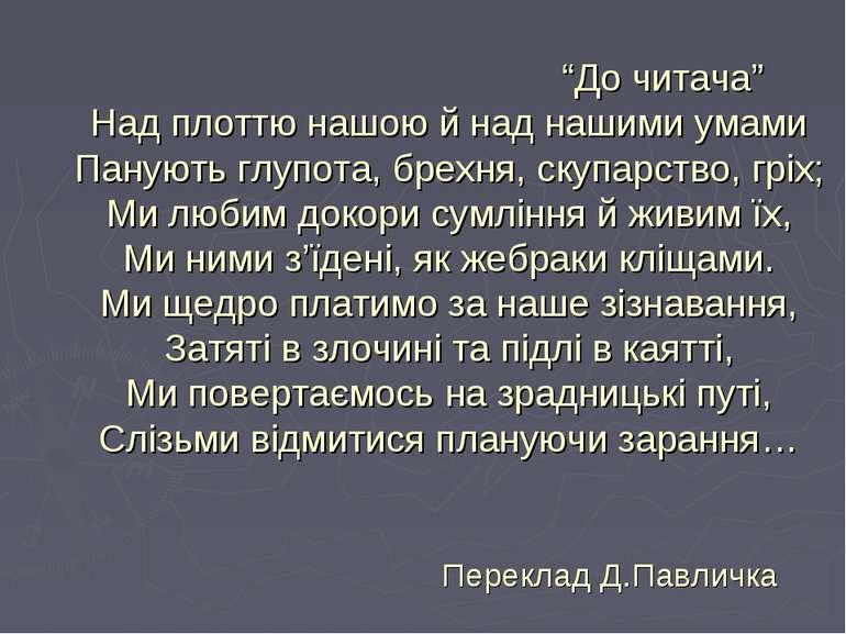 """""""До читача"""" Над плоттю нашою й над нашими умами Панують глупота, брехня, скуп..."""