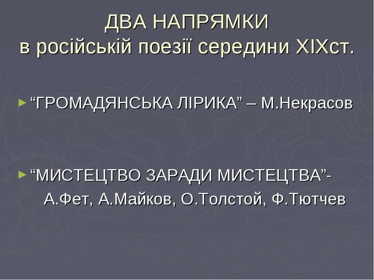 """ДВА НАПРЯМКИ в російській поезії середини XIXст. """"ГРОМАДЯНСЬКА ЛІРИКА"""" – М.Не..."""