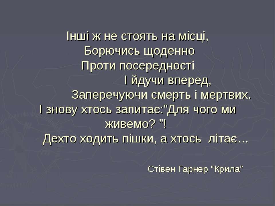 Інші ж не стоять на місці, Борючись щоденно Проти посередності І йдучи вперед...