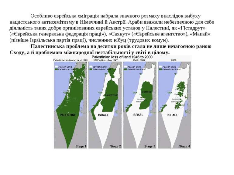 Особливо єврейська еміграція набрала значного розмаху внаслідок вибуху нацист...