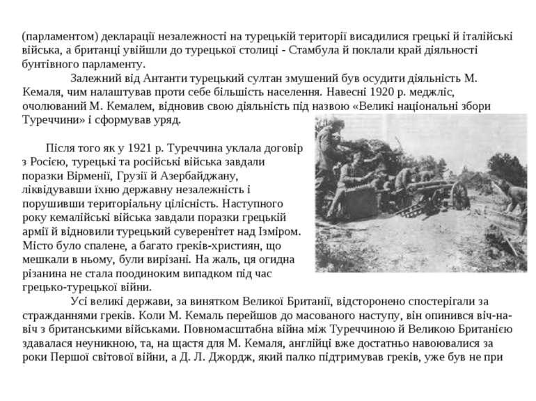 (парламентом) декларації незалежності на турецькій території висадилися грець...