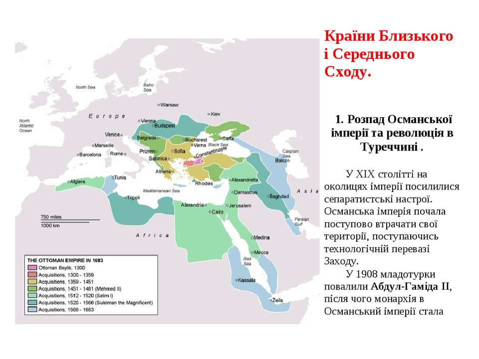 Країни Близького і Середнього Сходу. 1. Розпад Османської імперії та революці...