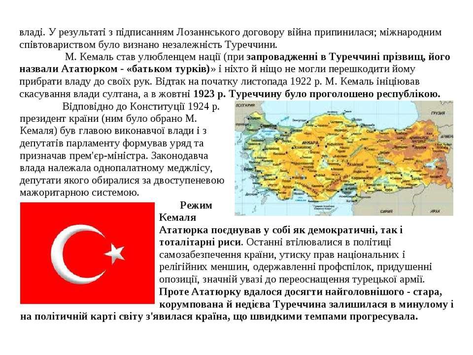владі. У результаті з підписанням Лозаннського договору війна припинилася; мі...