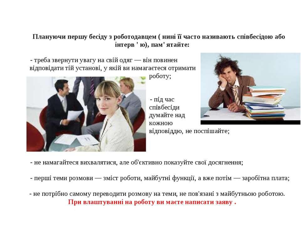 Плануючи першу бесіду з роботодавцем ( нині її часто називають співбесідою аб...