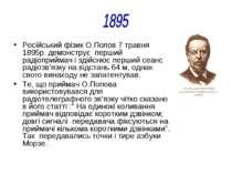 Російський фізик О.Попов 7 травня 1895р. демонструє перший радіоприймач і зді...