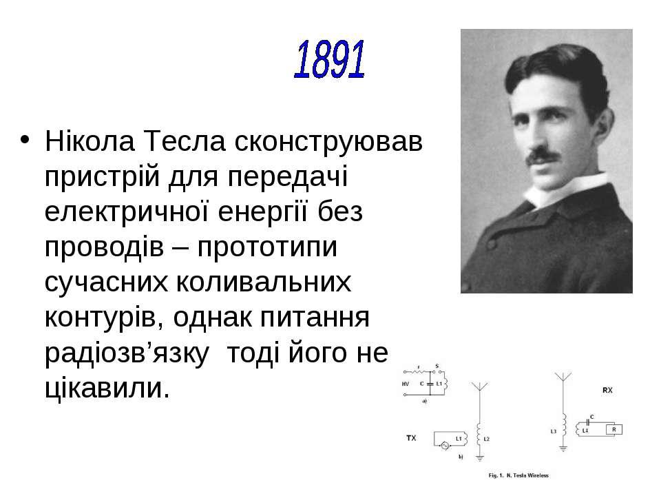 Нікола Тесла сконструював пристрій для передачі електричної енергії без прово...