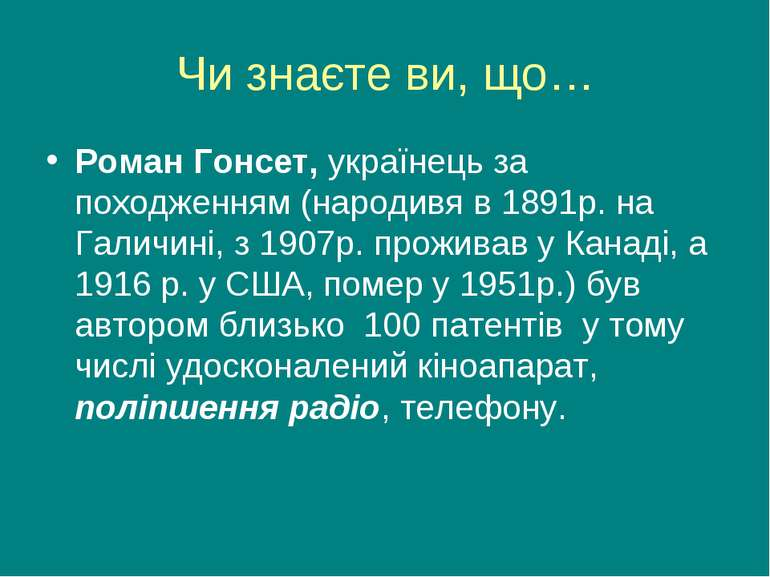 Чи знаєте ви, що… Роман Гонсет, українець за походженням (народивя в 1891р. н...