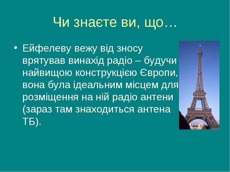 Чи знаєте ви, що… Ейфелеву вежу від зносу врятував винахід радіо – будучи най...
