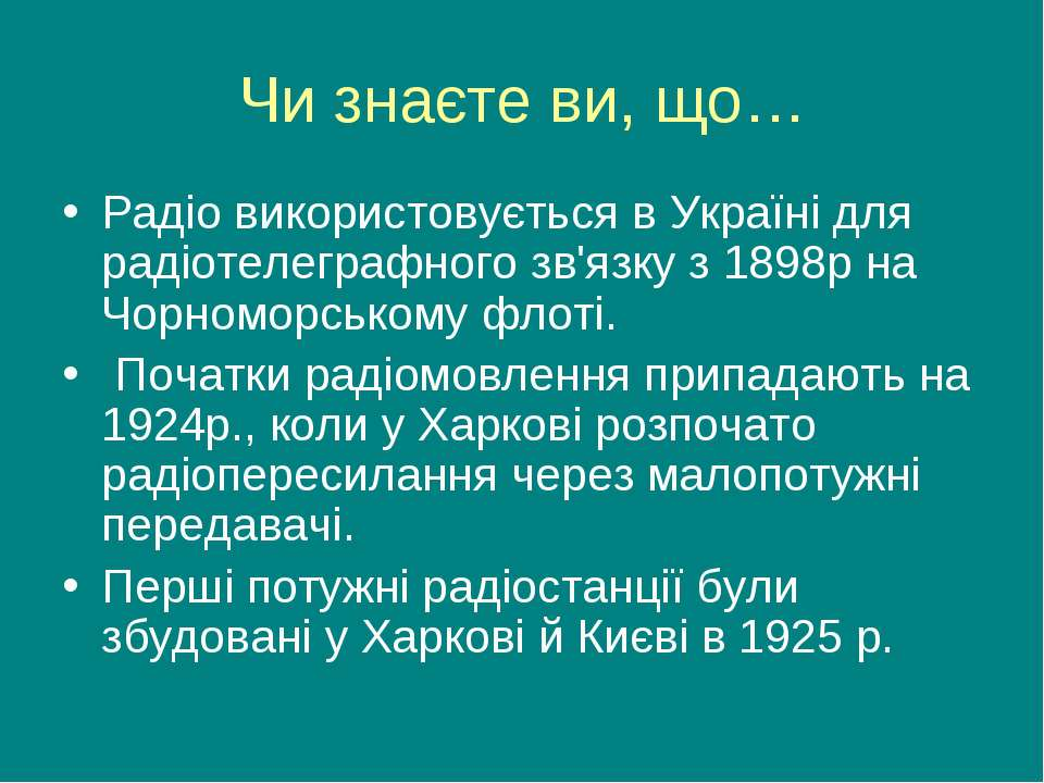 Чи знаєте ви, що… Радіо використовується в Україні для радіотелеграфного зв'я...