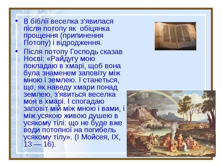 В біблії веселка з'явилася після потопу як обіцянка прощення (припинення Пото...