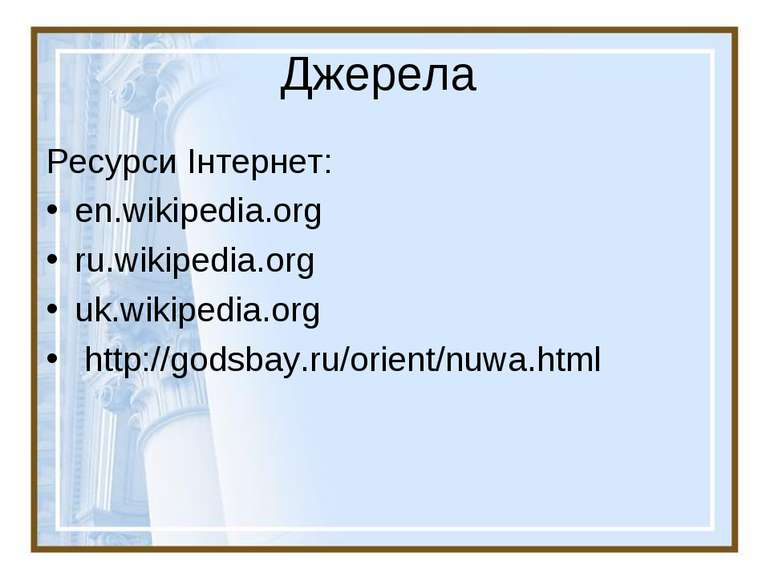 Джерела Ресурси Інтернет: en.wikipedia.org ru.wikipedia.org uk.wikipedia.org ...