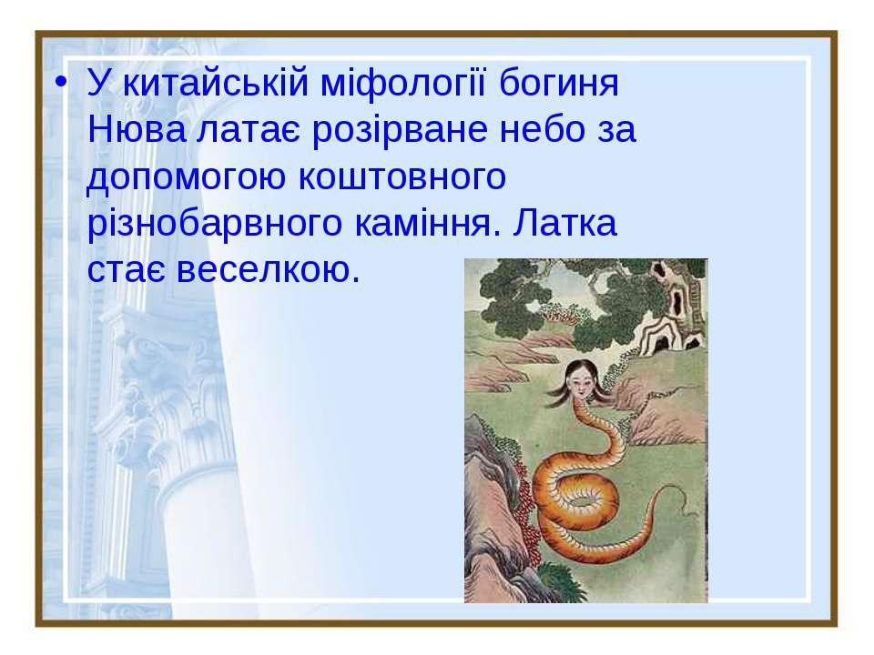 У китайській міфології богиня Нюва латає розірване небо за допомогою коштовно...