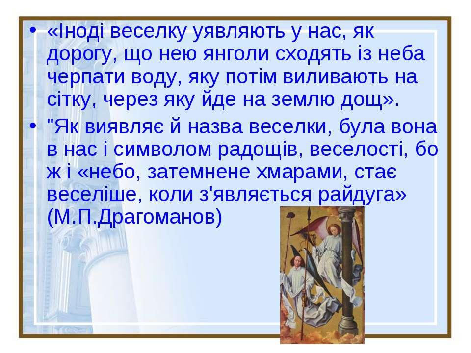 «Іноді веселку уявляють у нас, як дорогу, що нею янголи сходять із неба черпа...