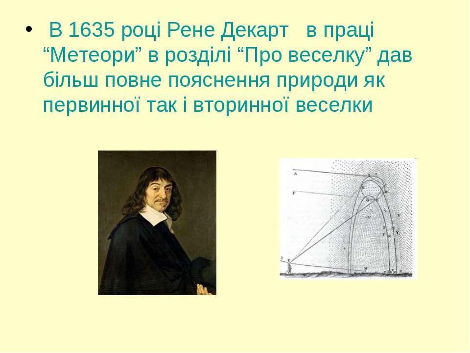 """В 1635 році Рене Декарт в праці """"Метеори"""" в розділі """"Про веселку"""" дав більш п..."""