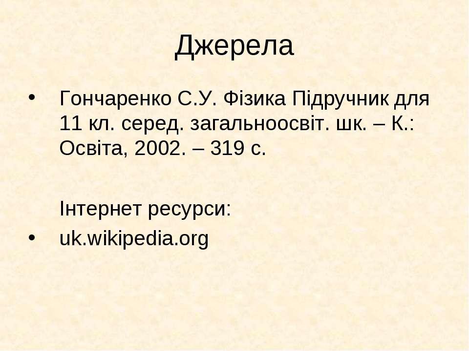 Джерела Гончаренко С.У. Фізика Підручник для 11 кл. серед. загальноосвіт. шк....
