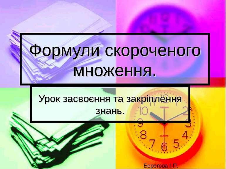 Формули скороченого множення. Урок засвоєння та закріплення знань. Берегова І.П.