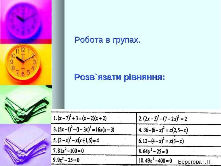 Робота в групах. Розв`язати рівняння: Берегова І.П.
