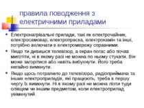 правила поводження з електричними приладами Електронагрівальні прилади, такі ...