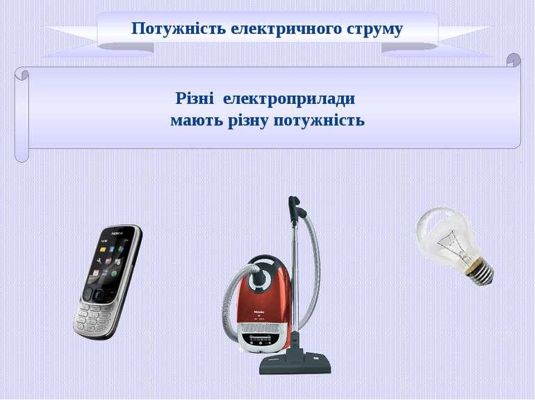 Різні електроприлади мають різну потужність Потужність електричного струму