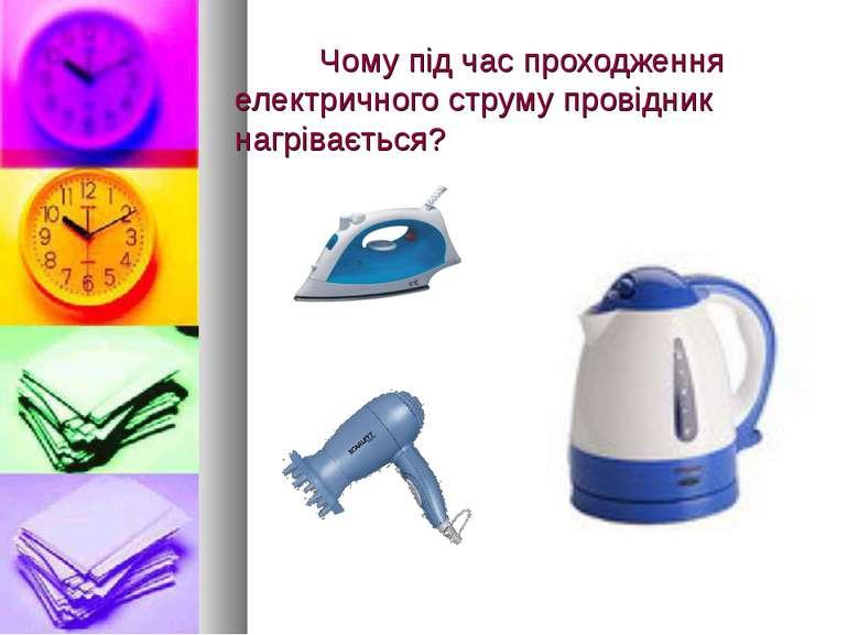 Чому під час проходження електричного струму провідник нагрівається?