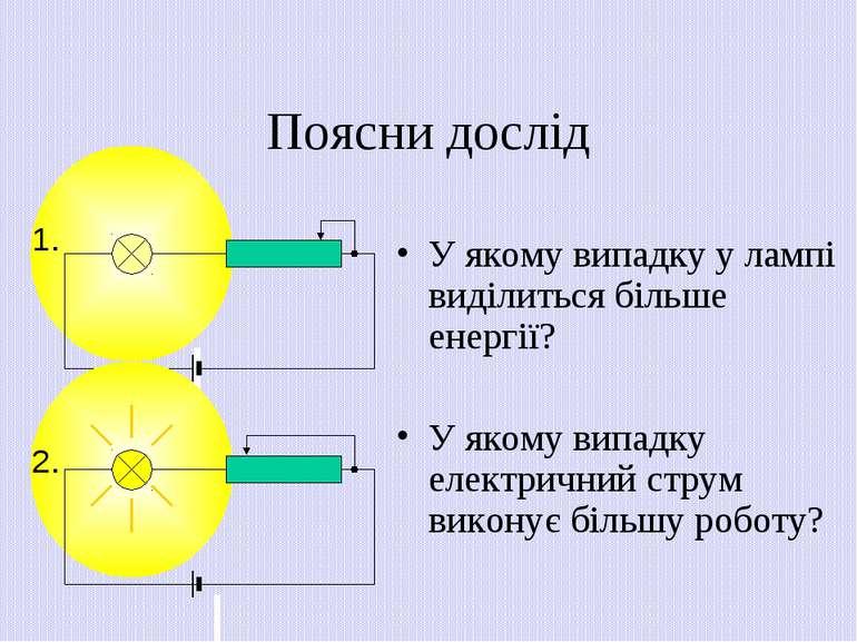 Поясни дослід У якому випадку у лампі виділиться більше енергії? У якому випа...