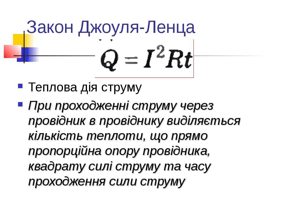 Закон Джоуля-Ленца Теплова дія струму При проходженні струму через провідник ...