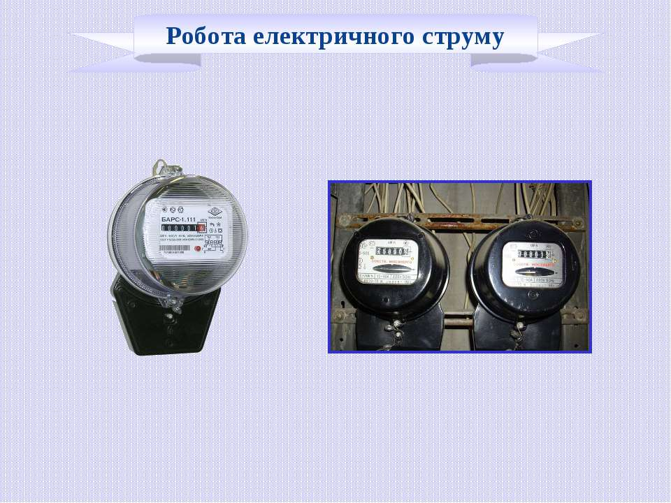 Робота електричного струму