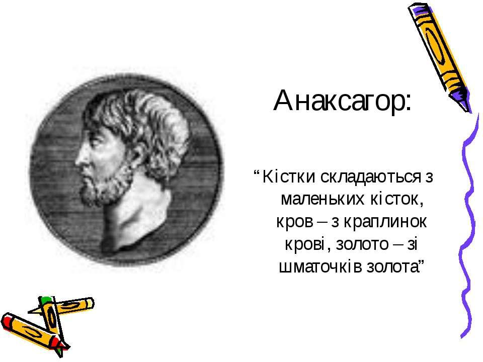 """Анаксагор: """"Кістки складаються з маленьких кісток, кров – з краплинок крові, ..."""