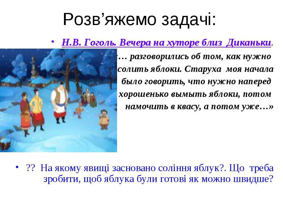 Розв'яжемо задачі: Н.В. Гоголь. Вечера на хуторе близ Диканьки. «… разговорил...