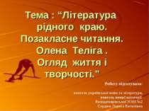 """Тема : """"Література рідного краю. Позакласне читання. Олена Теліга . Огляд жит..."""