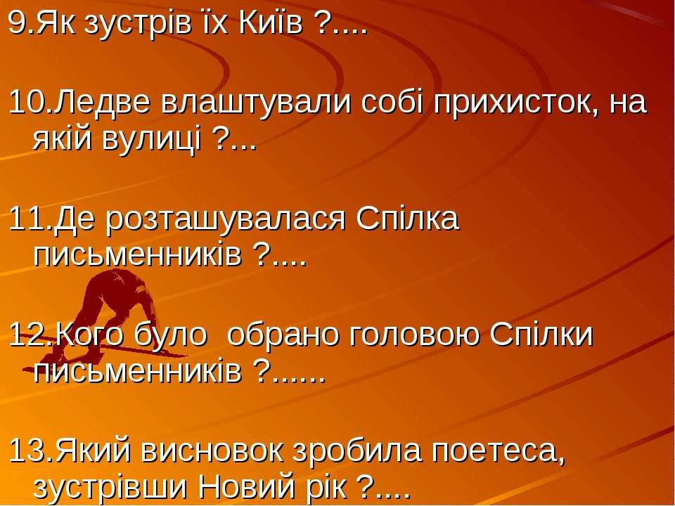 9.Як зустрів їх Київ ?.... 10.Ледве влаштували собі прихисток, на якій вулиці...