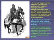 """У Франції лицаря називали шевальє, в перекладі з французької """"вершник"""". Франц..."""
