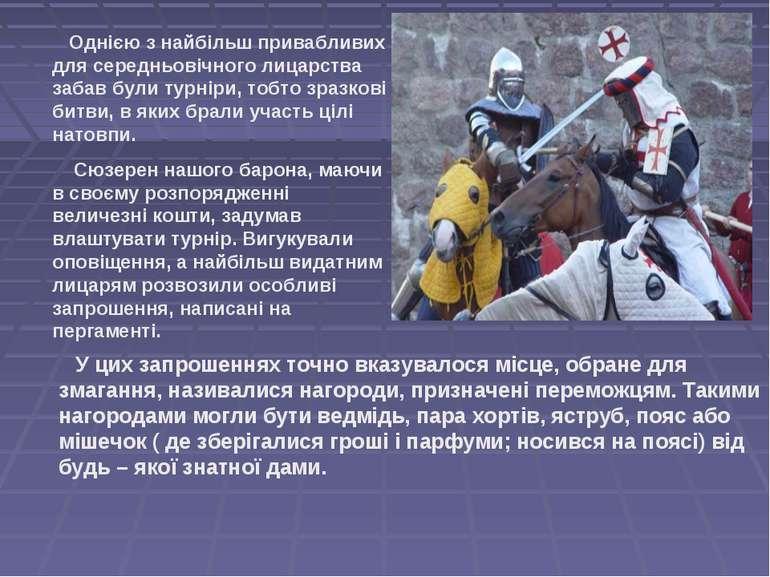 Однією з найбільш привабливих для середньовічного лицарства забав були турнір...