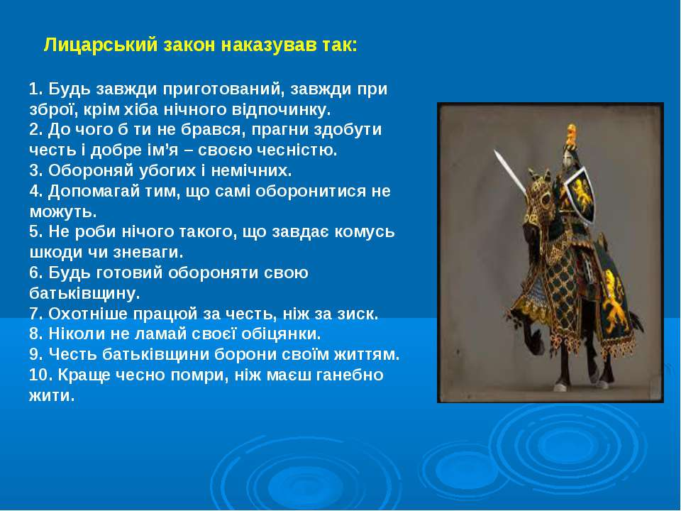 Лицарський закон наказував так: 1. Будь завжди приготований, завжди при зброї...