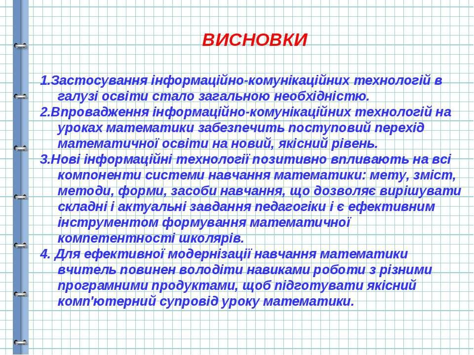 ВИСНОВКИ 1.Застосування інформаційно-комунікаційних технологій в галузі освіт...