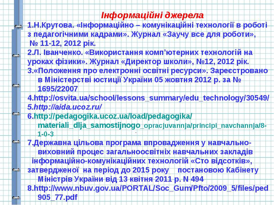 Інформаційні джерела 1.Н.Крутова. «Інформаційно – комунікаційні технології в ...