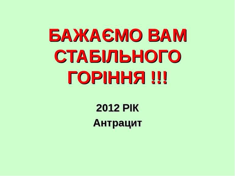 БАЖАЄМО ВАМ СТАБІЛЬНОГО ГОРІННЯ !!! 2012 РІК Антрацит