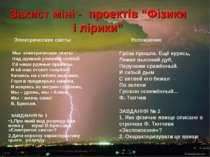 """Захист міні - проектів """"Фізики і лірики"""" Электрические светы Мы- электрически..."""