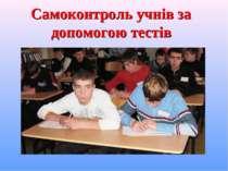 Самоконтроль учнів за допомогою тестів