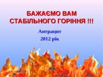 БАЖАЄМО ВАМ СТАБІЛЬНОГО ГОРІННЯ !!! Антрацит 2012 рік